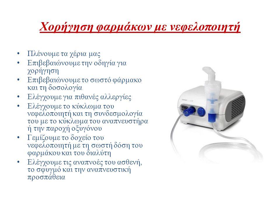Χορήγηση φαρμάκων με νεφελοποιητή