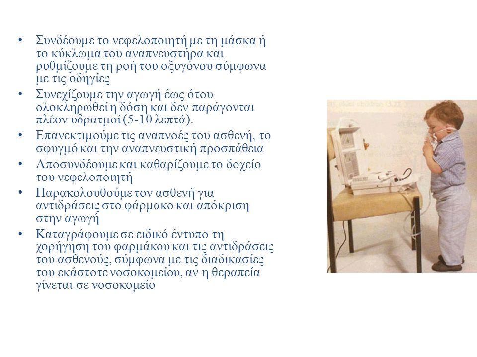 Συνδέουμε το νεφελοποιητή με τη μάσκα ή το κύκλωμα του αναπνευστήρα και ρυθμίζουμε τη ροή του οξυγόνου σύμφωνα με τις οδηγίες