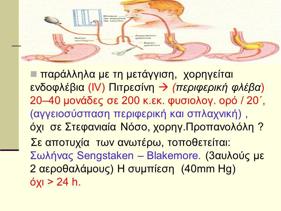 παράλληλα με τη μετάγγιση, χορηγείται ενδοφλέβια (IV) Πιτρεσίνη  (περιφερική φλέβα) 20–40 μονάδες σε 200 κ.εκ. φυσιολογ. ορό / 20΄, (αγγειοσύσπαση περιφερική και σπλαχνική) , όχι σε Στεφανιαία Νόσο, χορηγ.Προπανολόλη