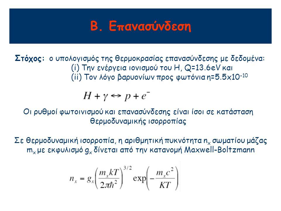 Β. Επανασύνδεση Στόχος: ο υπολογισμός της θερμοκρασίας επανασύνδεσης με δεδομένα: (i) Την ενέργεια ιονισμού του H, Q=13.6eV και.