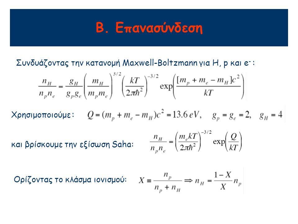 Β. Επανασύνδεση Συνδυάζοντας την κατανομή Maxwell-Boltzmann για Η, p και e- : Χρησιμοποιούμε : και βρίσκουμε την εξίσωση Saha: