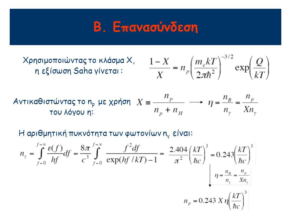 Β. Επανασύνδεση Χρησιμοποιώντας το κλάσμα X, η εξίσωση Saha γίνεται :