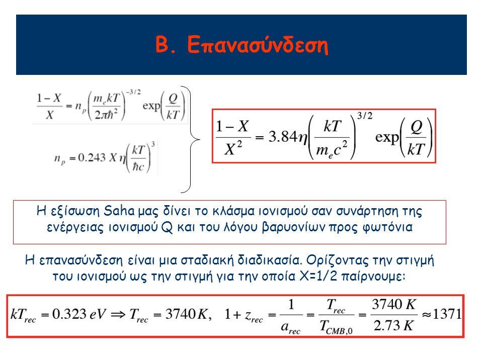 Β. Επανασύνδεση Η εξίσωση Saha μας δίνει το κλάσμα ιονισμού σαν συνάρτηση της ενέργειας ιονισμού Q και του λόγου βαρυονίων προς φωτόνια.