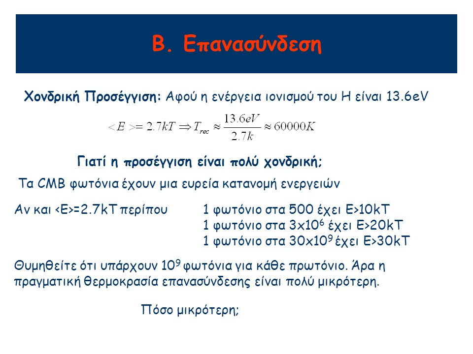 Β. Επανασύνδεση Χονδρική Προσέγγιση: Αφού η ενέργεια ιονισμού του Η είναι 13.6eV. Γιατί η προσέγγιση είναι πολύ χονδρική;