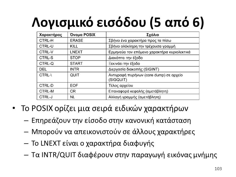 Λογισμικό εισόδου (5 από 6)