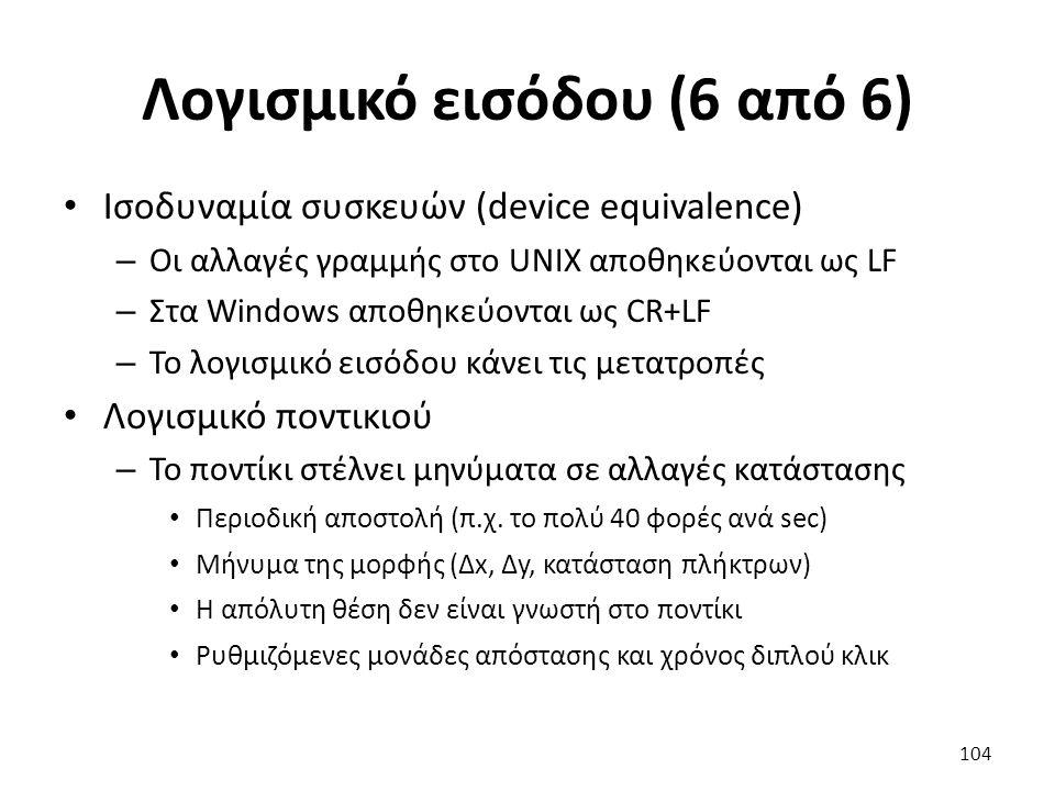 Λογισμικό εισόδου (6 από 6)