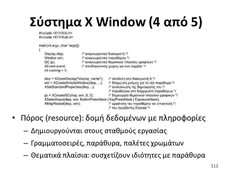 Σύστημα X Window (4 από 5) Πόρος (resource): δομή δεδομένων με πληροφορίες. Δημιουργούνται στους σταθμούς εργασίας.