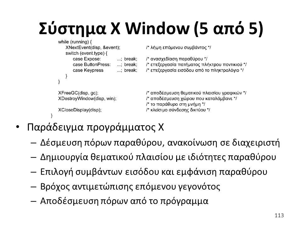 Σύστημα X Window (5 από 5) Παράδειγμα προγράμματος X