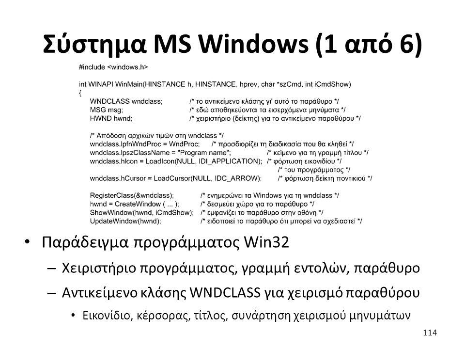 Σύστημα MS Windows (1 από 6)