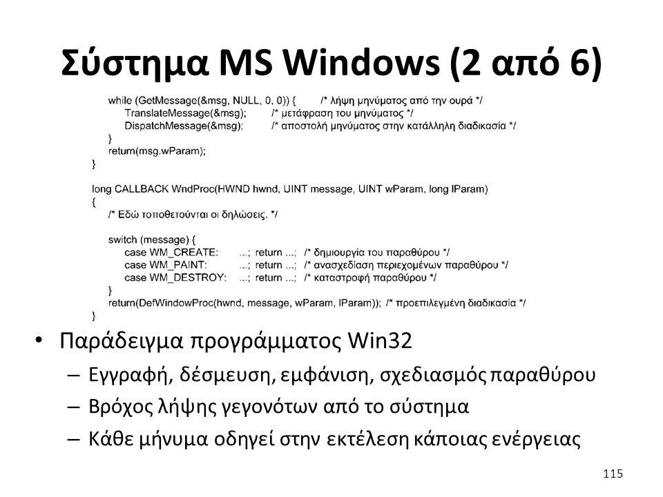 Σύστημα MS Windows (2 από 6)