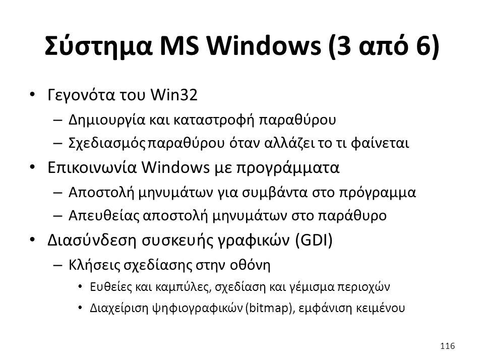 Σύστημα MS Windows (3 από 6)