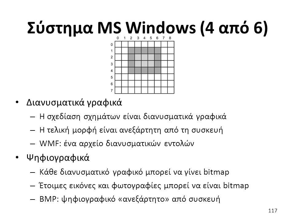 Σύστημα MS Windows (4 από 6)