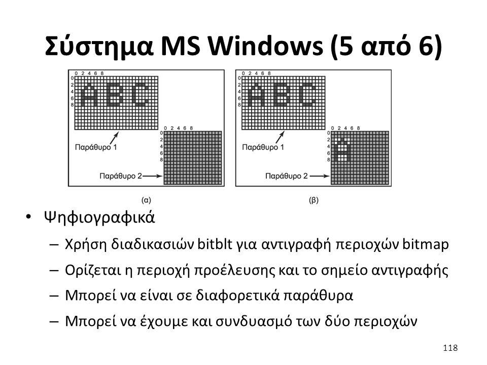 Σύστημα MS Windows (5 από 6)