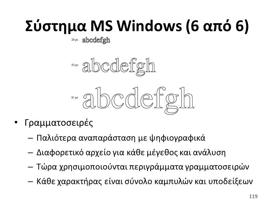 Σύστημα MS Windows (6 από 6)