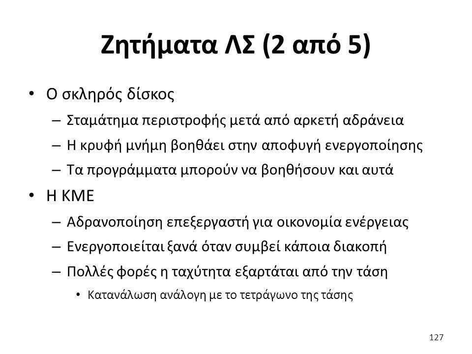 Ζητήματα ΛΣ (2 από 5) Ο σκληρός δίσκος Η ΚΜΕ