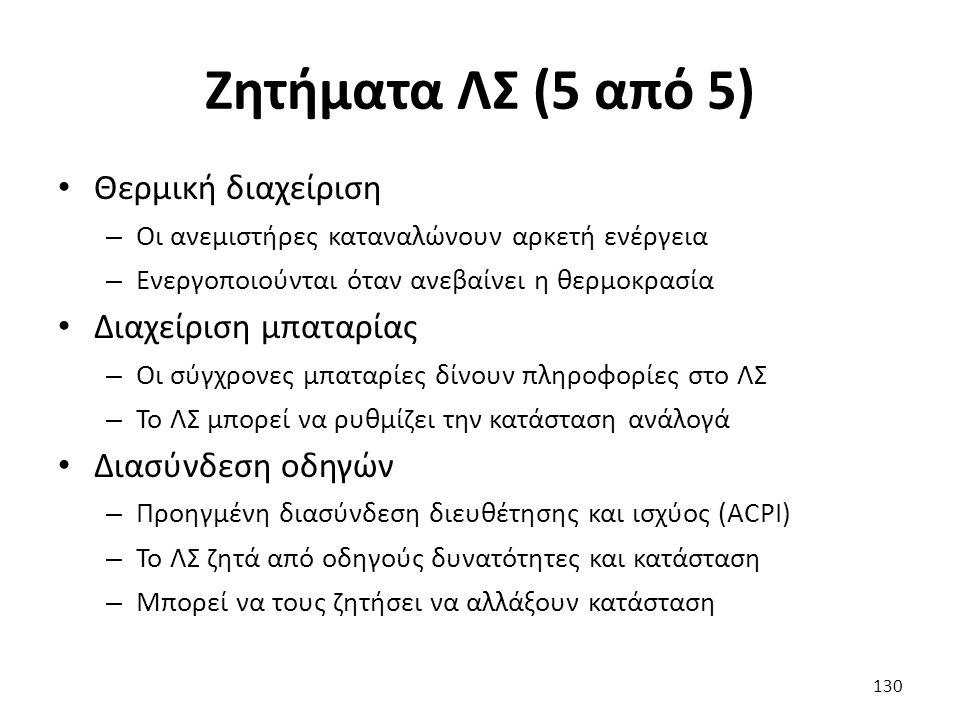 Ζητήματα ΛΣ (5 από 5) Θερμική διαχείριση Διαχείριση μπαταρίας
