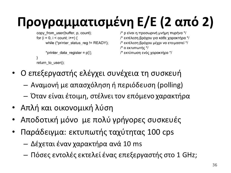 Προγραμματισμένη Ε/Ε (2 από 2)