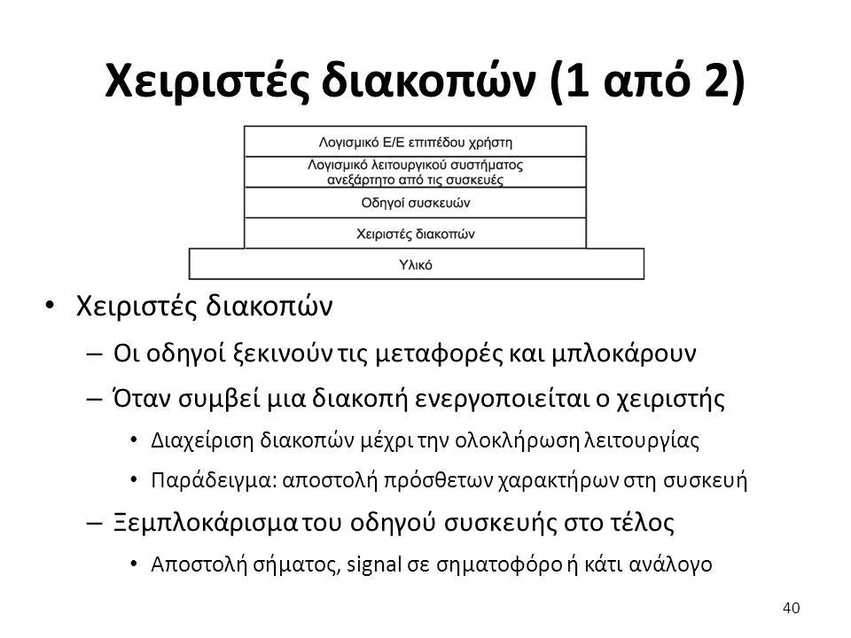 Χειριστές διακοπών (1 από 2)