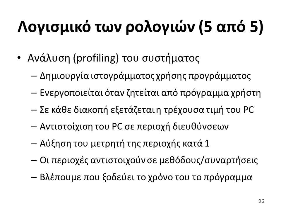 Λογισμικό των ρολογιών (5 από 5)