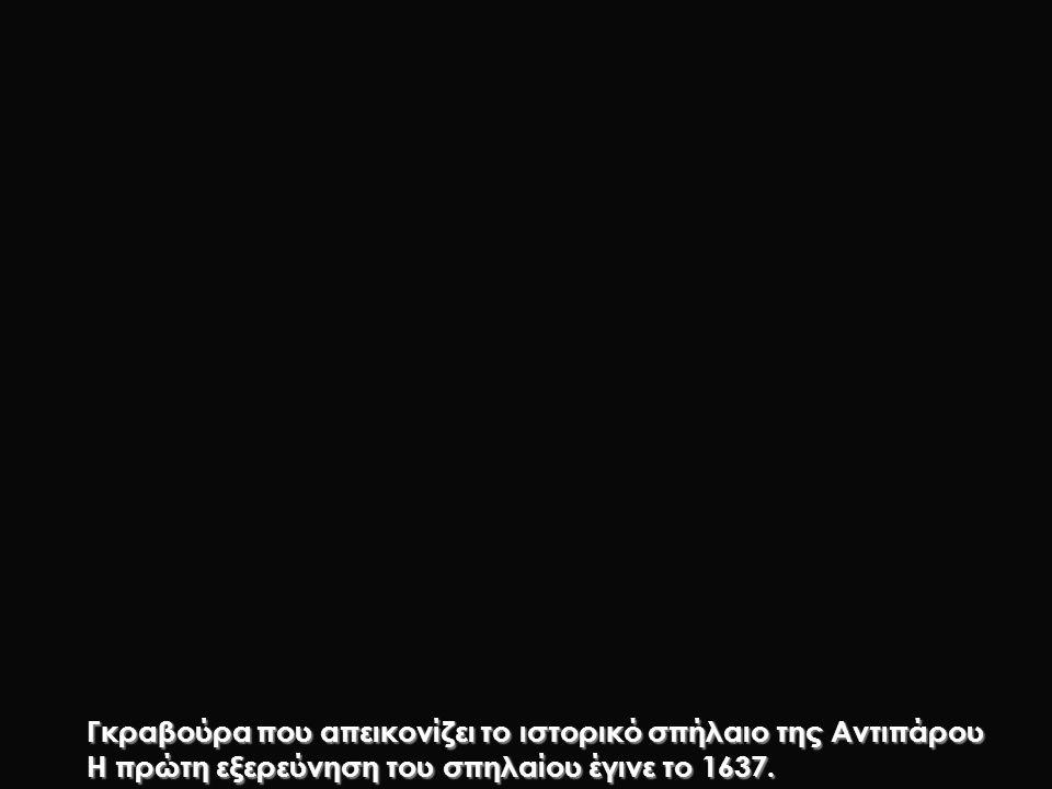 Γκραβούρα που απεικονίζει το ιστορικό σπήλαιο της Αντιπάρου
