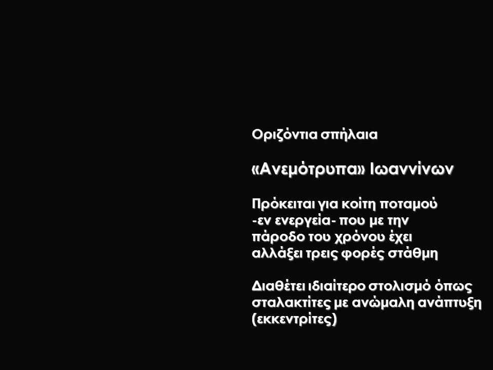 «Ανεμότρυπα» Ιωαννίνων