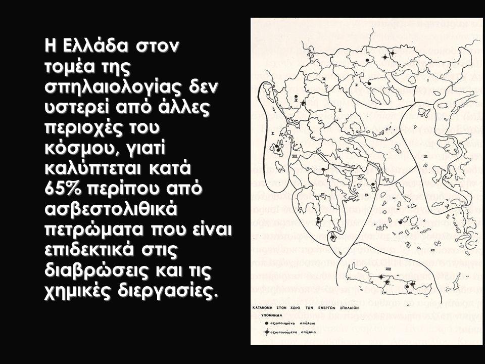 Η Ελλάδα στον τομέα της σπηλαιολογίας δεν υστερεί από άλλες περιοχές του κόσμου, γιατί καλύπτεται κατά 65% περίπου από ασβεστολιθικά πετρώματα που είναι επιδεκτικά στις διαβρώσεις και τις χημικές διεργασίες.