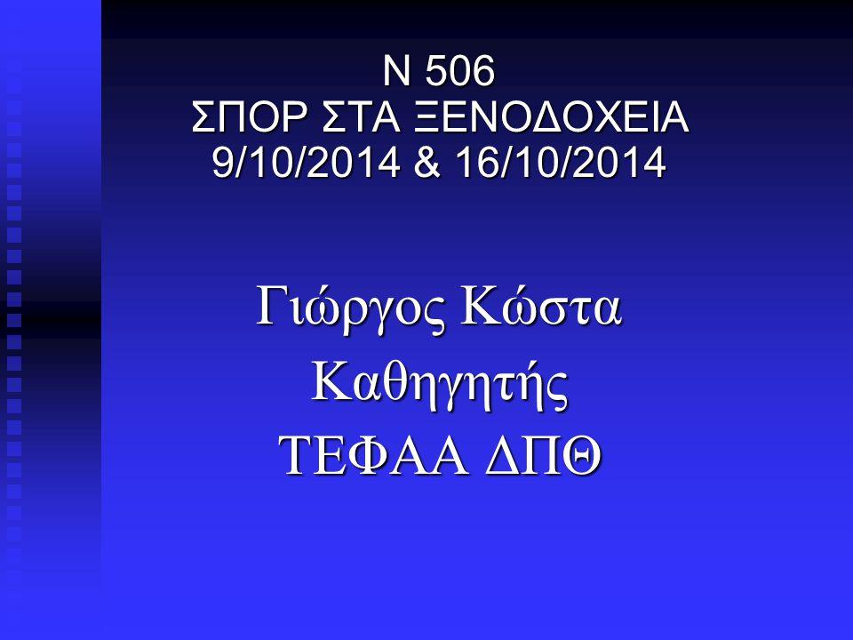 Ν 506 ΣΠΟΡ ΣΤΑ ΞΕΝΟΔΟΧΕΙΑ 9/10/2014 & 16/10/2014