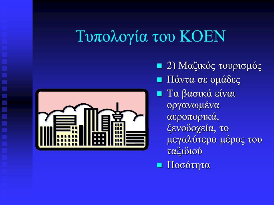 Τυπολογία του ΚΟΕΝ 2) Μαζικός τουρισμός Πάντα σε ομάδες