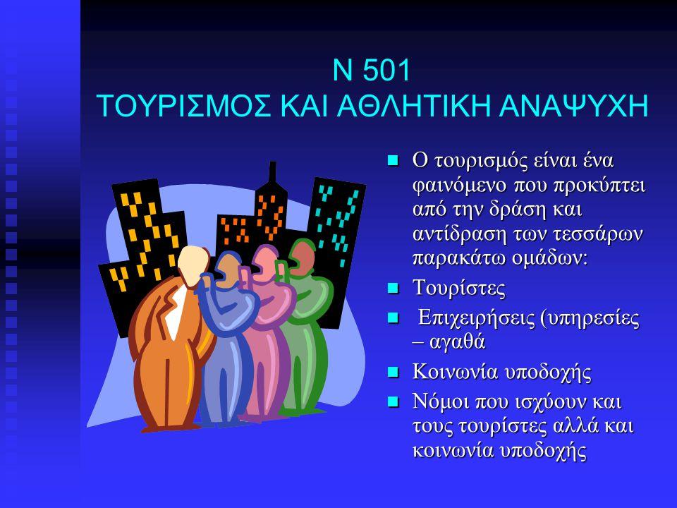 Ν 501 ΤΟΥΡΙΣΜΟΣ ΚΑΙ ΑΘΛΗΤΙΚΗ ΑΝΑΨΥΧΗ