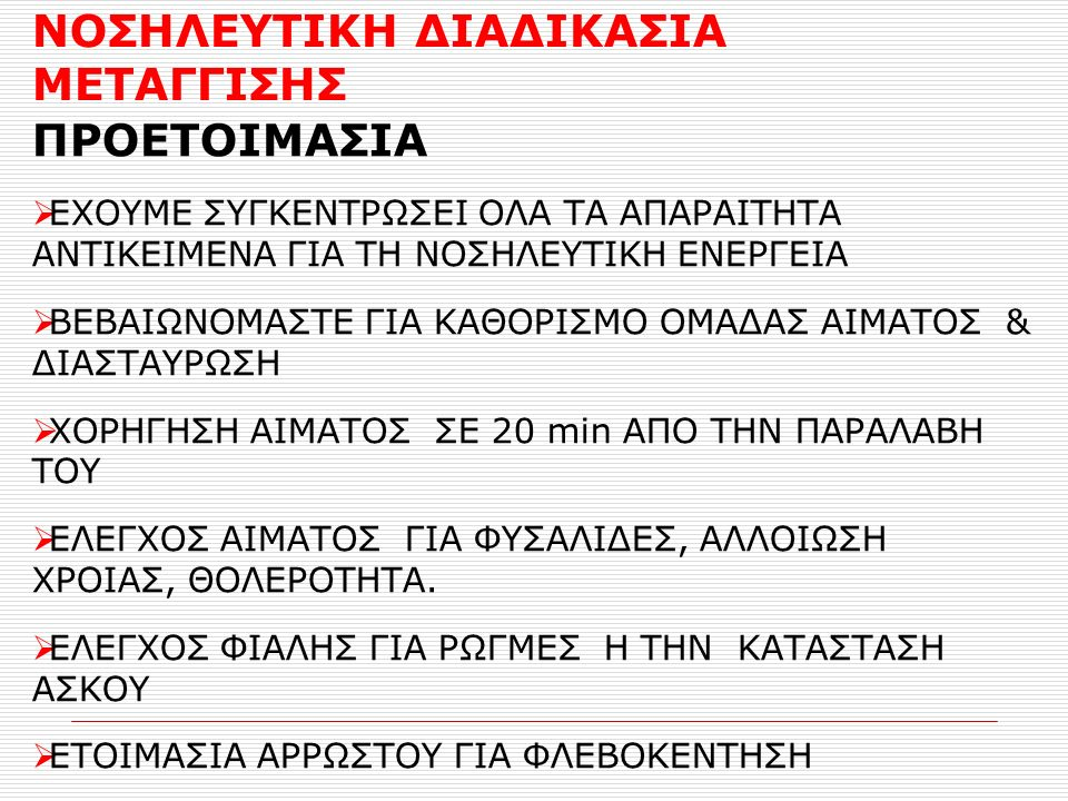 ΝΟΣΗΛΕΥΤΙΚΗ ΔΙΑΔΙΚΑΣΙΑ ΜΕΤΑΓΓΙΣΗΣ