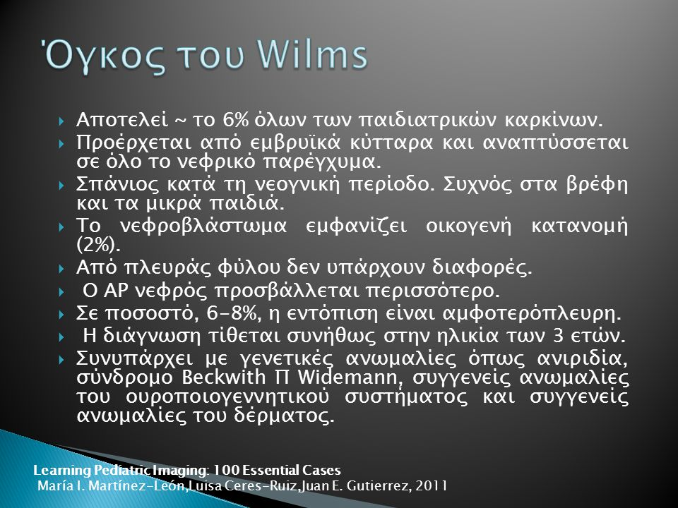 Όγκος του Wilms Αποτελεί ~ το 6% όλων των παιδιατρικών καρκίνων.