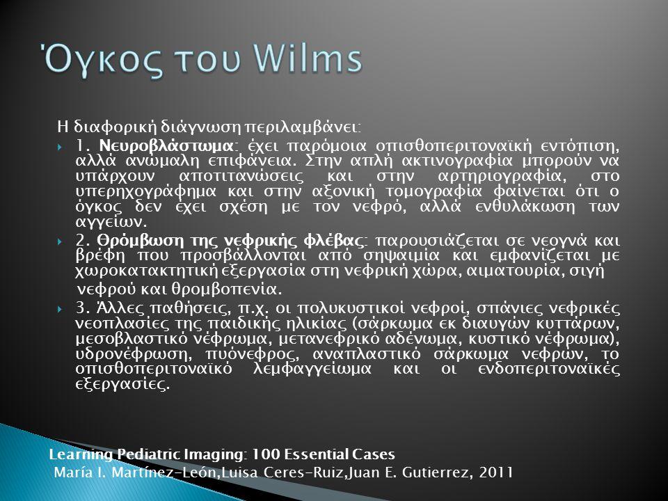 Όγκος του Wilms Η διαφορική διάγνωση περιλαμβάνει: