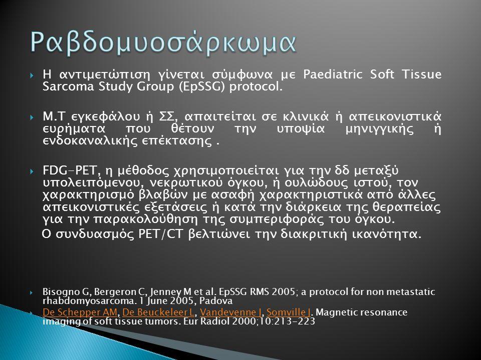 Ραβδομυοσάρκωμα Η αντιμετώπιση γίνεται σύμφωνα με Paediatric Soft Tissue Sarcoma Study Group (EpSSG) protocol.