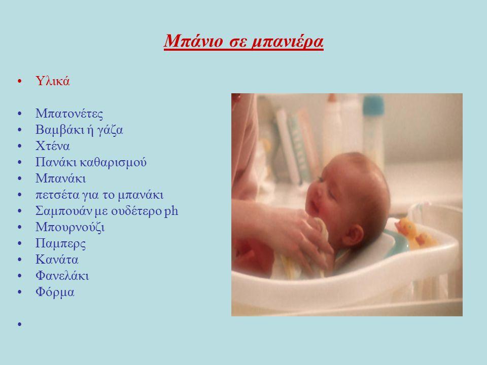 Μπάνιο σε μπανιέρα Υλικά Μπατονέτες Βαμβάκι ή γάζα Χτένα
