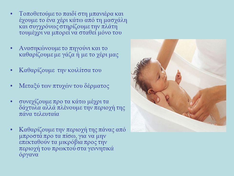 Τοποθετούμε το παιδί στη μπανιέρα και έχουμε το ένα χέρι κάτω από τη μασχάλη και συγχρόνως στηρίζουμε την πλάτη τουμέχρι να μπορεί να σταθεί μόνο του