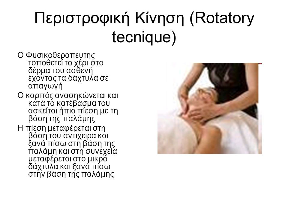 Περιστροφική Κίνηση (Rotatory tecnique)