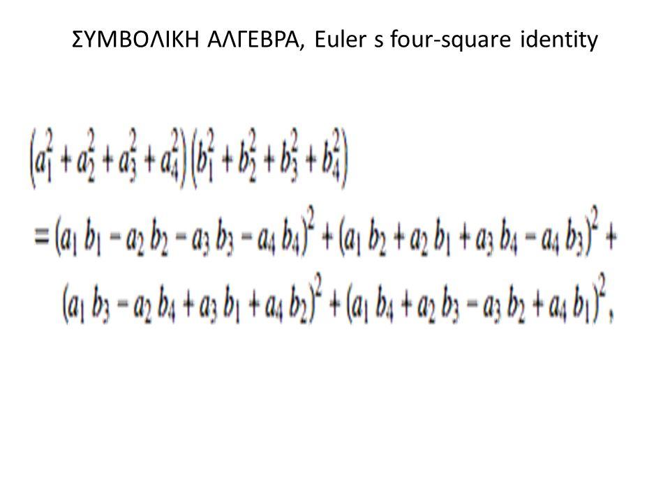 ΣΥΜΒΟΛΙΚΗ ΑΛΓΕΒΡΑ, Euler s four-square identity
