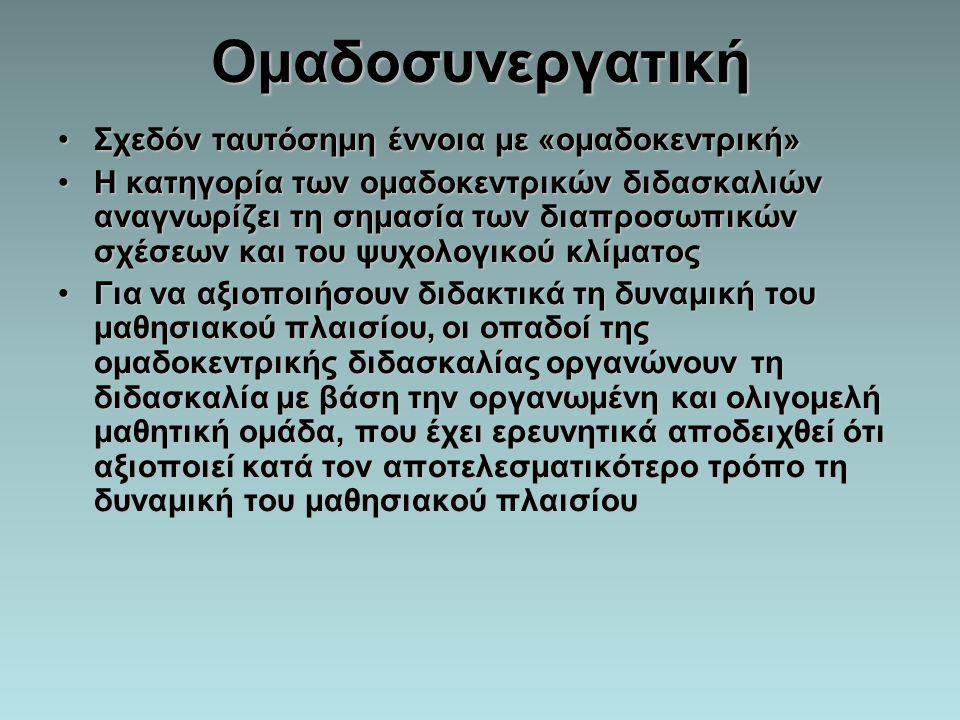 Ομαδοσυνεργατική Σχεδόν ταυτόσημη έννοια με «ομαδοκεντρική»