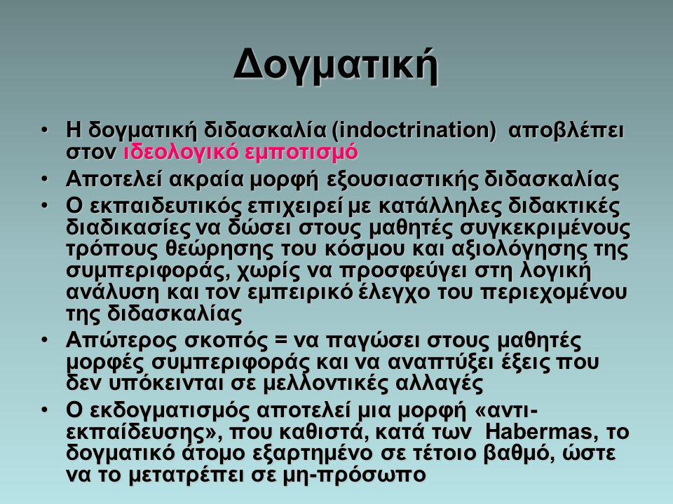 Δογματική Η δογματική διδασκαλία (indoctrination) αποβλέπει στον ιδεολογικό εμποτισμό. Αποτελεί ακραία μορφή εξουσιαστικής διδασκαλίας.