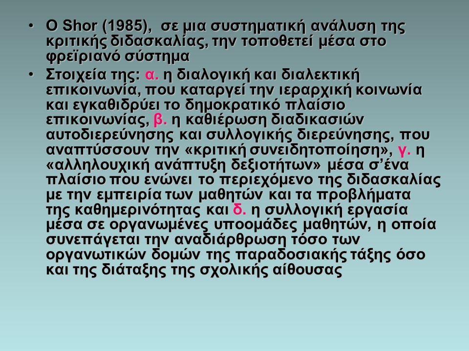Ο Shor (1985), σε μια συστηματική ανάλυση της κριτικής διδασκαλίας, την τοποθετεί μέσα στο φρεϊριανό σύστημα