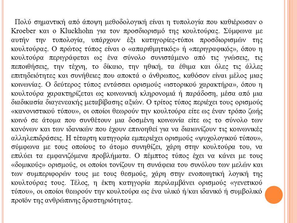 Πολύ σημαντική από άποψη μεθοδολογική είναι η τυπολογία που καθιέρωσαν ο Kroeber και ο Kluckhohn για τον προσδιορισμό της κουλτούρας.