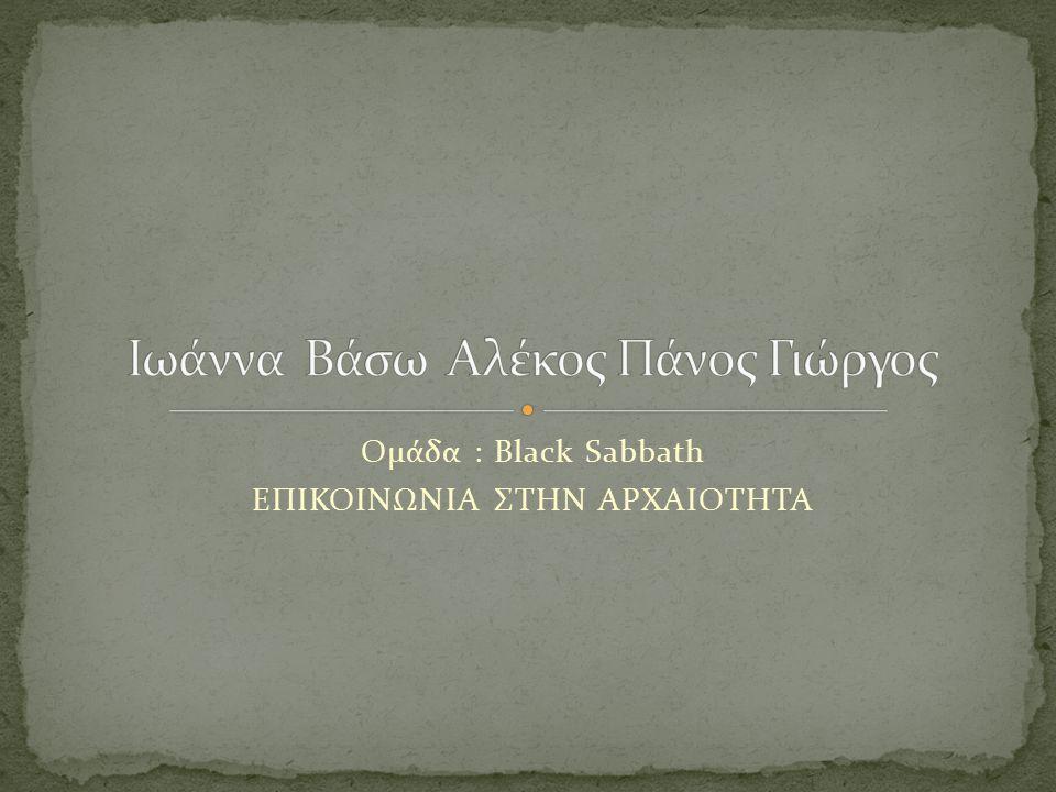 Ιωάννα Βάσω Αλέκος Πάνος Γιώργος