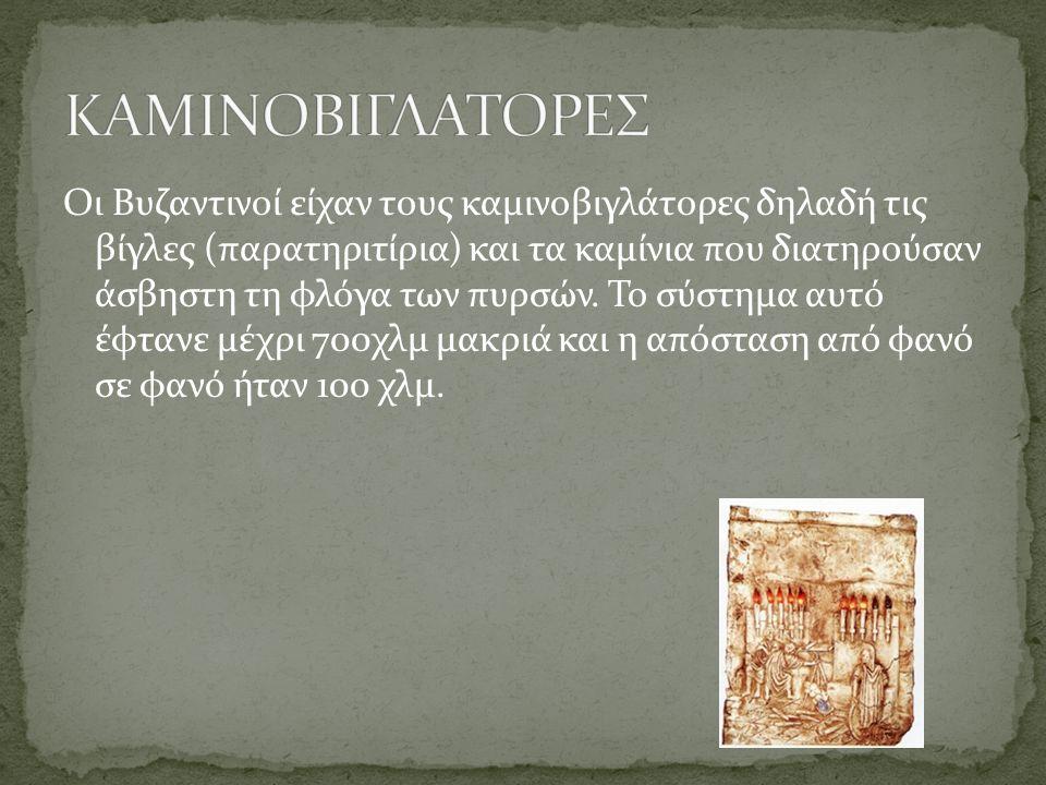 ΚΑΜΙΝΟΒΙΓΛΑΤΟΡΕΣ
