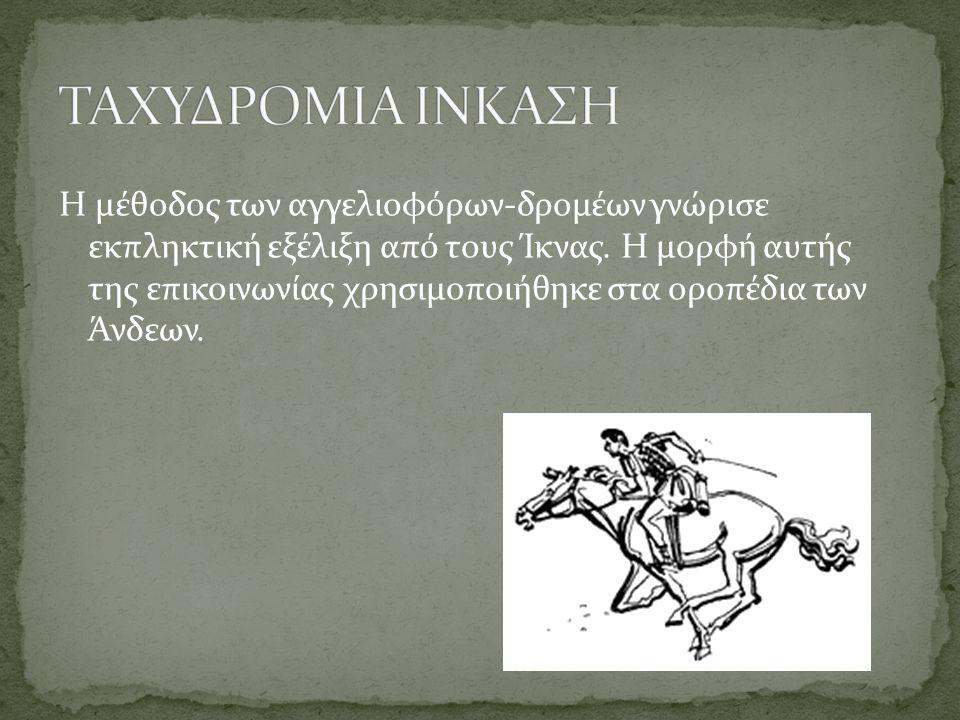 ΤΑΧΥΔΡΟΜΙΑ ΙΝΚΑΣΗ