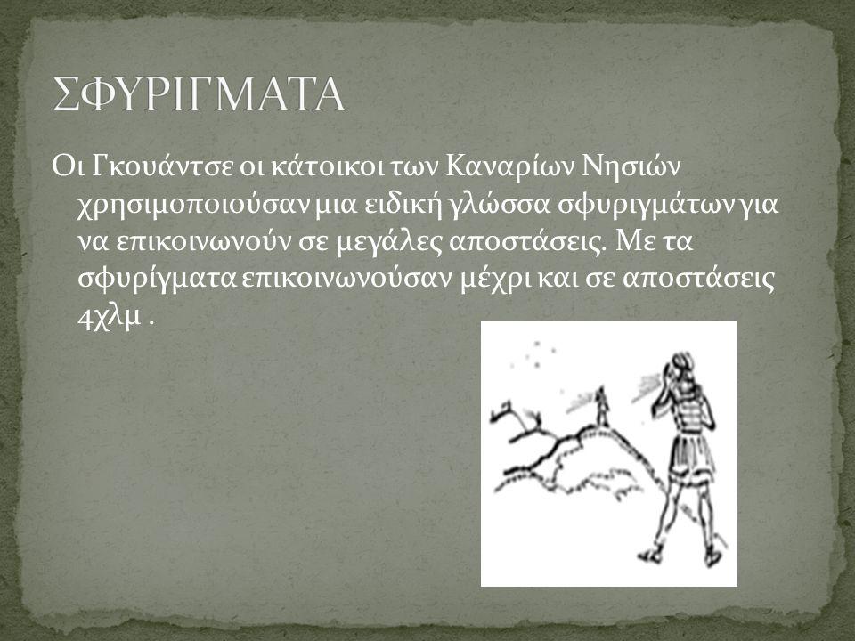 ΣΦΥΡΙΓΜΑΤΑ