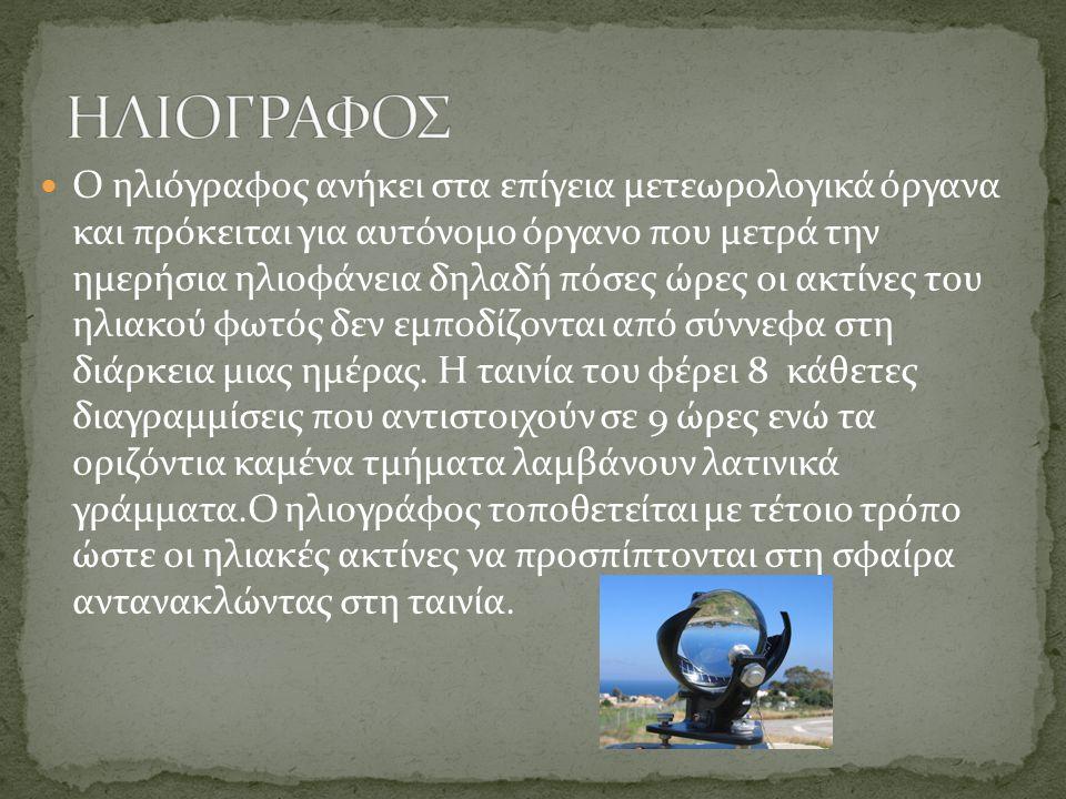ΗΛΙΟΓΡΑΦΟΣ