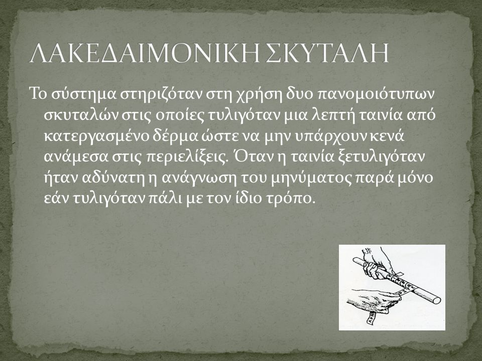 ΛΑΚΕΔΑΙΜΟΝΙΚΗ ΣΚΥΤΑΛΗ