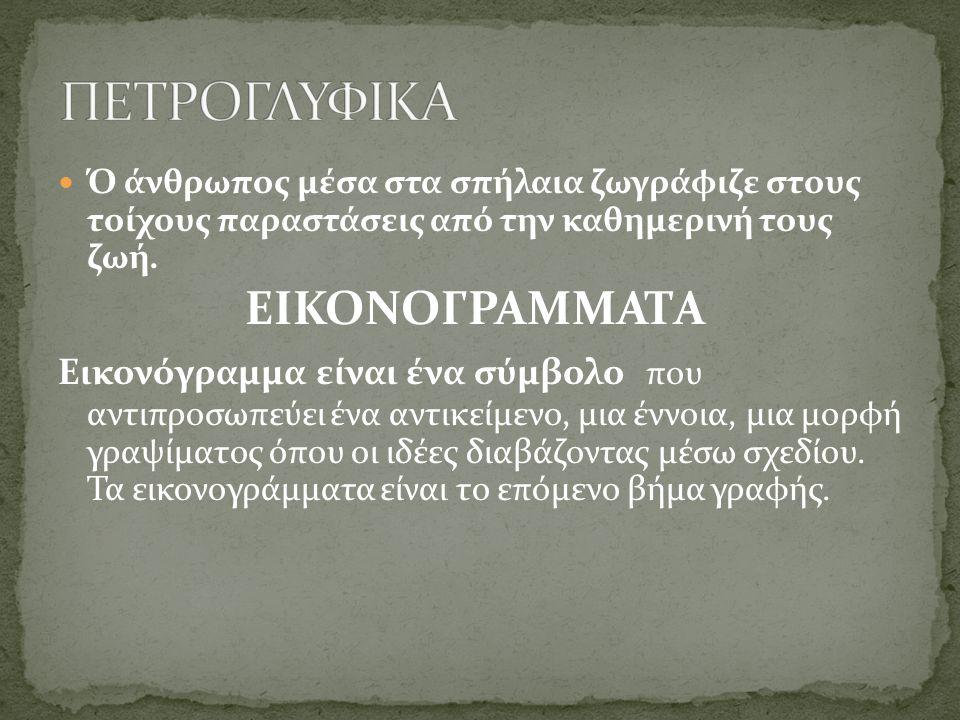 ΠΕΤΡΟΓΛΥΦΙΚΑ ΕΙΚΟΝΟΓΡΑΜΜΑΤΑ