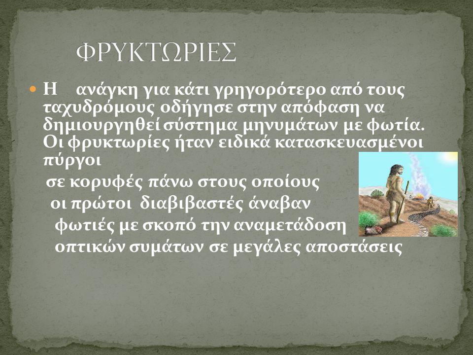ΦΡΥΚΤΩΡΙΕΣ