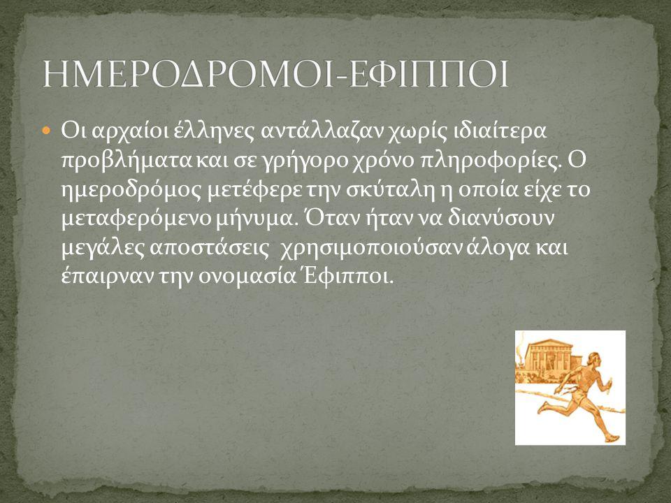 ΗΜΕΡΟΔΡΟΜΟΙ-ΕΦΙΠΠΟΙ